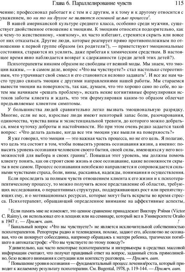 PDF. Искусство психотерапевта. Бьюдженталь Д. Страница 112. Читать онлайн