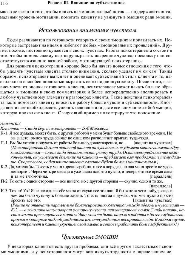 PDF. Искусство психотерапевта. Бьюдженталь Д. Страница 113. Читать онлайн