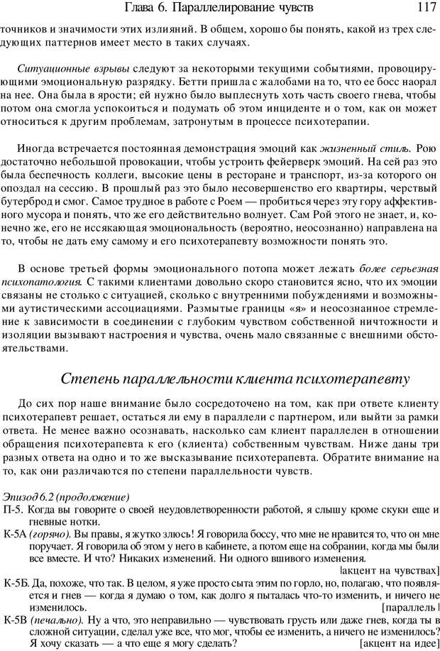 PDF. Искусство психотерапевта. Бьюдженталь Д. Страница 114. Читать онлайн
