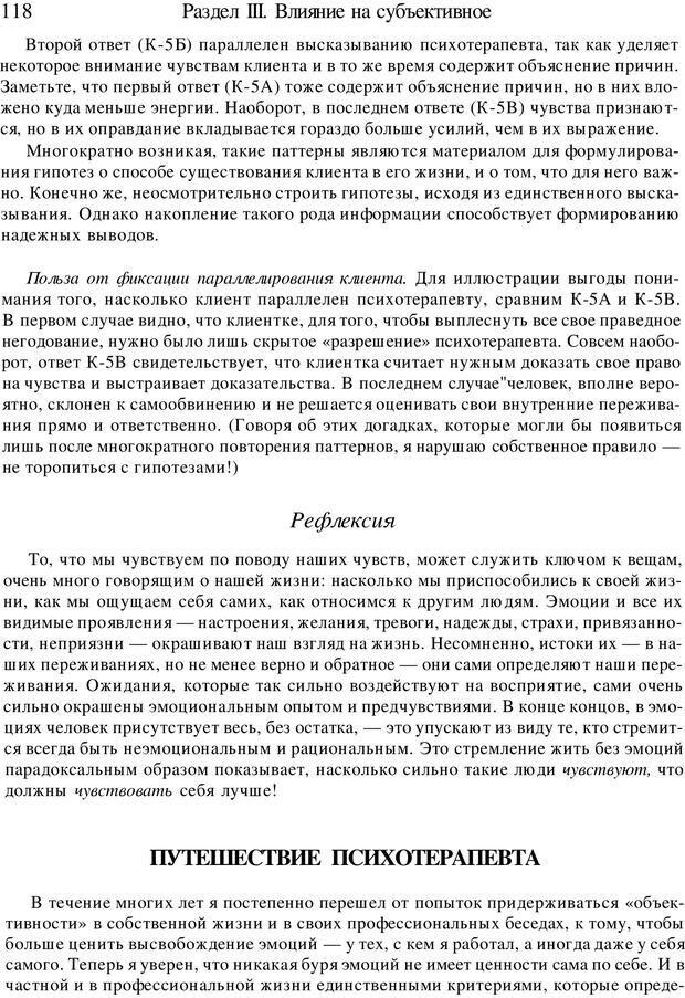 PDF. Искусство психотерапевта. Бьюдженталь Д. Страница 115. Читать онлайн