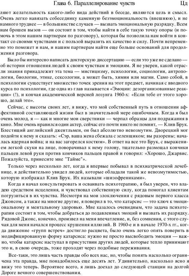PDF. Искусство психотерапевта. Бьюдженталь Д. Страница 116. Читать онлайн