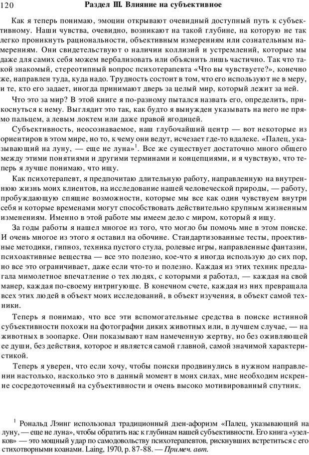 PDF. Искусство психотерапевта. Бьюдженталь Д. Страница 117. Читать онлайн