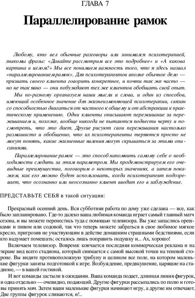 PDF. Искусство психотерапевта. Бьюдженталь Д. Страница 118. Читать онлайн