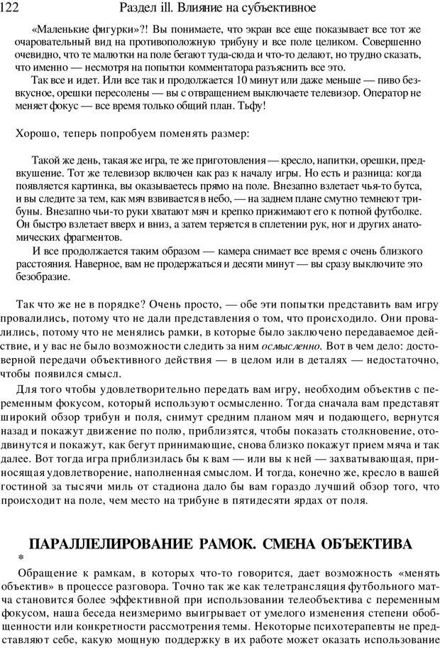 PDF. Искусство психотерапевта. Бьюдженталь Д. Страница 119. Читать онлайн