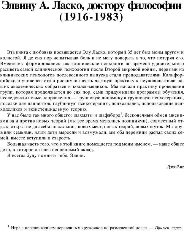 PDF. Искусство психотерапевта. Бьюдженталь Д. Страница 12. Читать онлайн
