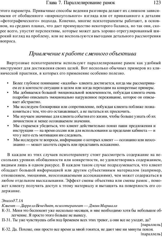 PDF. Искусство психотерапевта. Бьюдженталь Д. Страница 120. Читать онлайн