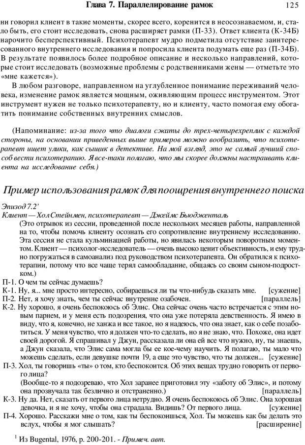 PDF. Искусство психотерапевта. Бьюдженталь Д. Страница 122. Читать онлайн