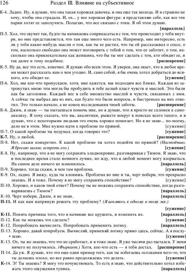 PDF. Искусство психотерапевта. Бьюдженталь Д. Страница 123. Читать онлайн