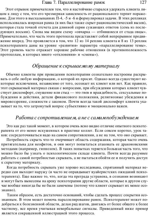 PDF. Искусство психотерапевта. Бьюдженталь Д. Страница 124. Читать онлайн