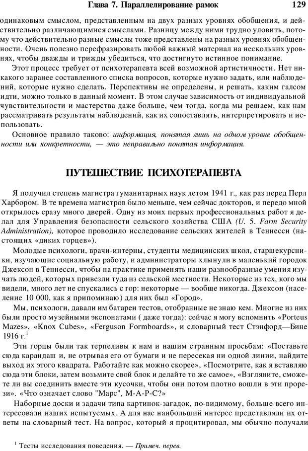 PDF. Искусство психотерапевта. Бьюдженталь Д. Страница 126. Читать онлайн