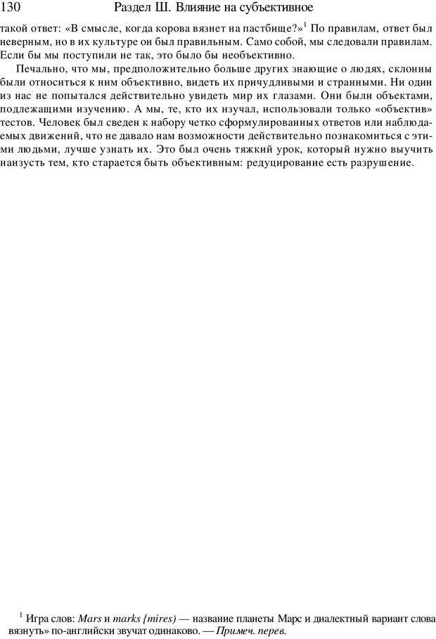 PDF. Искусство психотерапевта. Бьюдженталь Д. Страница 127. Читать онлайн