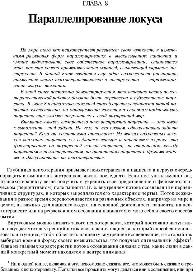 PDF. Искусство психотерапевта. Бьюдженталь Д. Страница 128. Читать онлайн