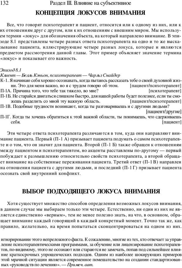 PDF. Искусство психотерапевта. Бьюдженталь Д. Страница 129. Читать онлайн