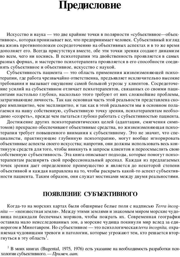 PDF. Искусство психотерапевта. Бьюдженталь Д. Страница 13. Читать онлайн