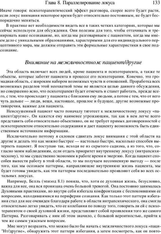 PDF. Искусство психотерапевта. Бьюдженталь Д. Страница 130. Читать онлайн