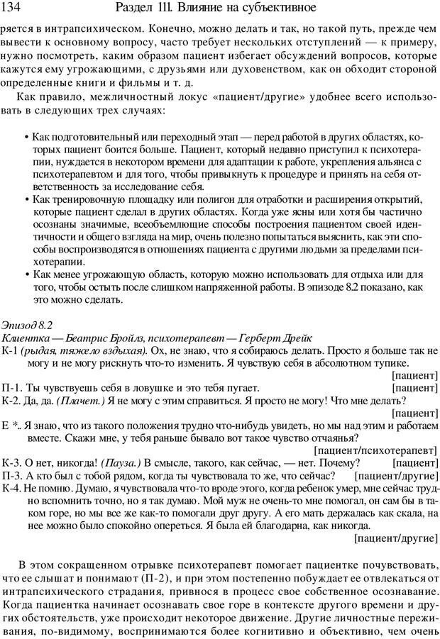 PDF. Искусство психотерапевта. Бьюдженталь Д. Страница 131. Читать онлайн
