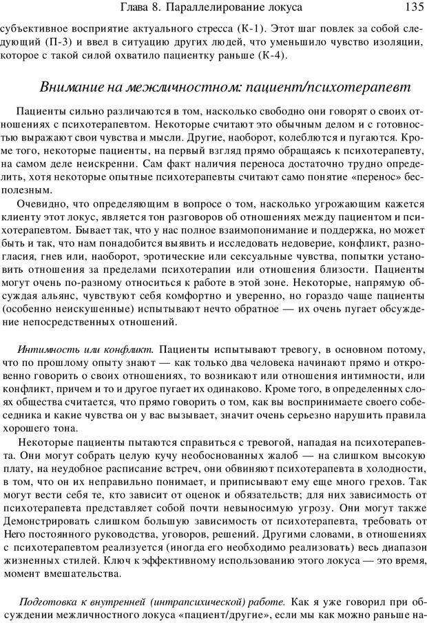 PDF. Искусство психотерапевта. Бьюдженталь Д. Страница 132. Читать онлайн