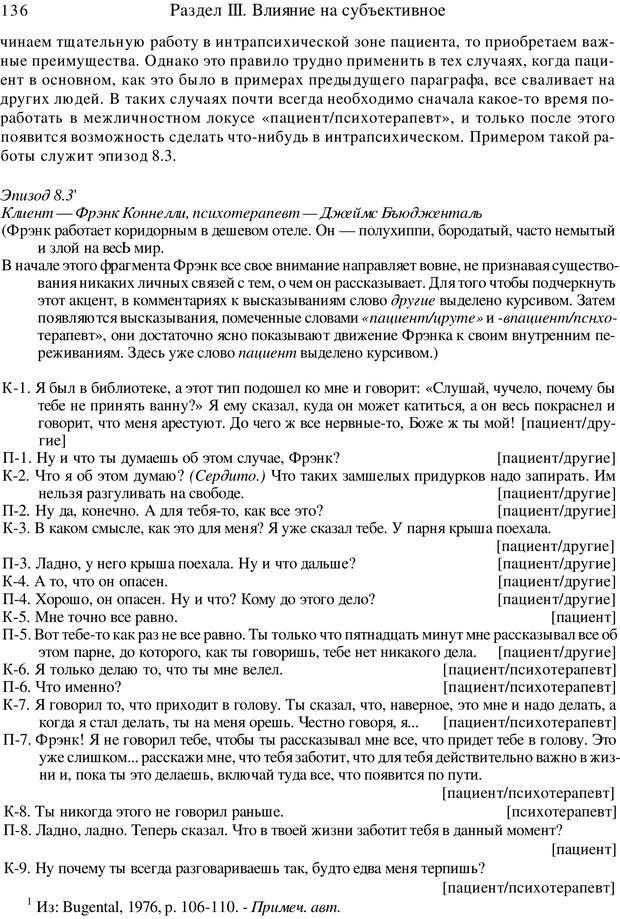 PDF. Искусство психотерапевта. Бьюдженталь Д. Страница 133. Читать онлайн