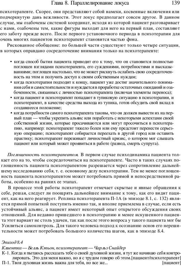 PDF. Искусство психотерапевта. Бьюдженталь Д. Страница 136. Читать онлайн