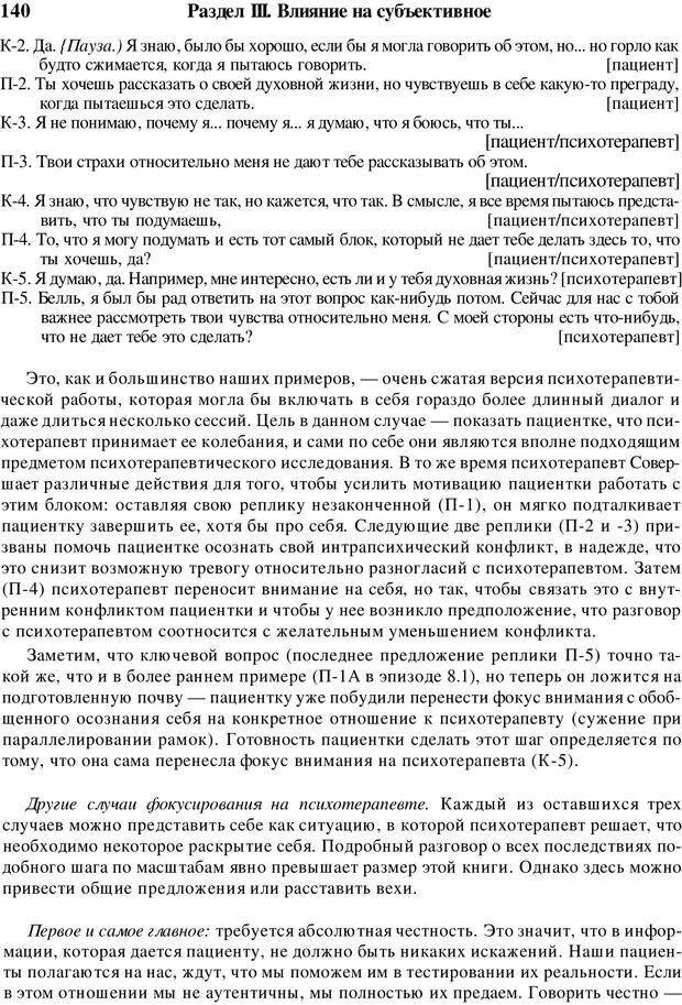 PDF. Искусство психотерапевта. Бьюдженталь Д. Страница 137. Читать онлайн