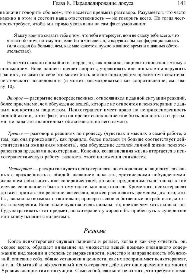 PDF. Искусство психотерапевта. Бьюдженталь Д. Страница 138. Читать онлайн