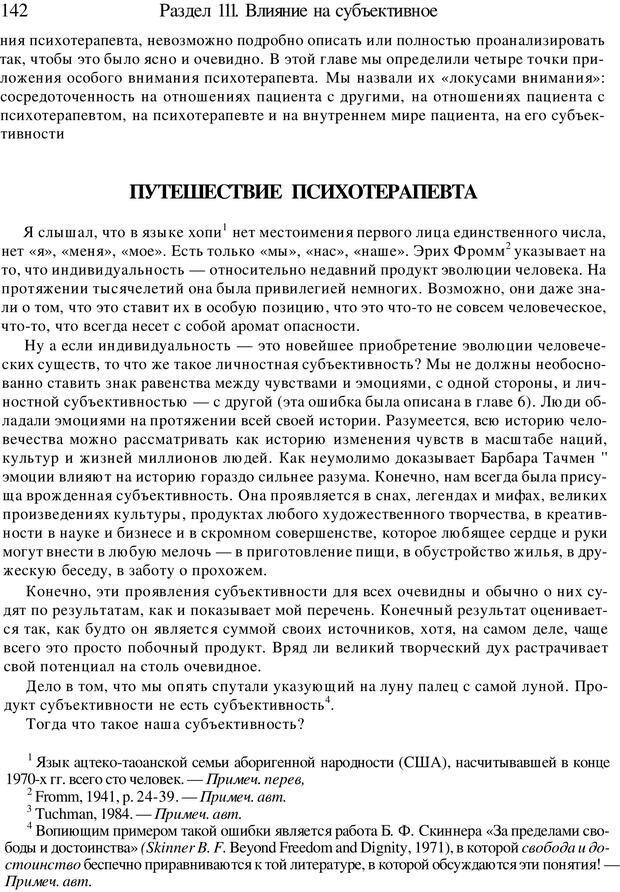 PDF. Искусство психотерапевта. Бьюдженталь Д. Страница 139. Читать онлайн