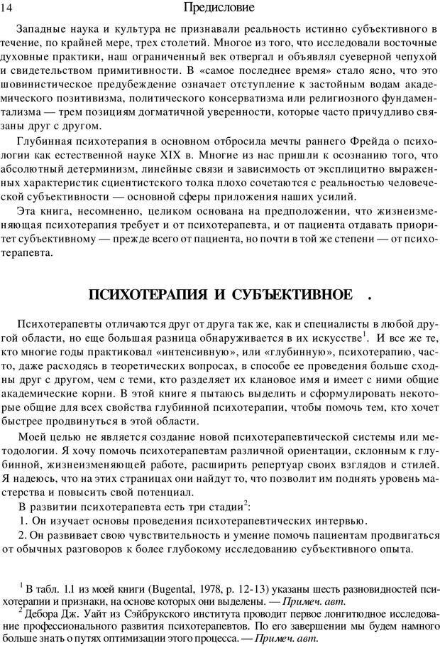 PDF. Искусство психотерапевта. Бьюдженталь Д. Страница 14. Читать онлайн