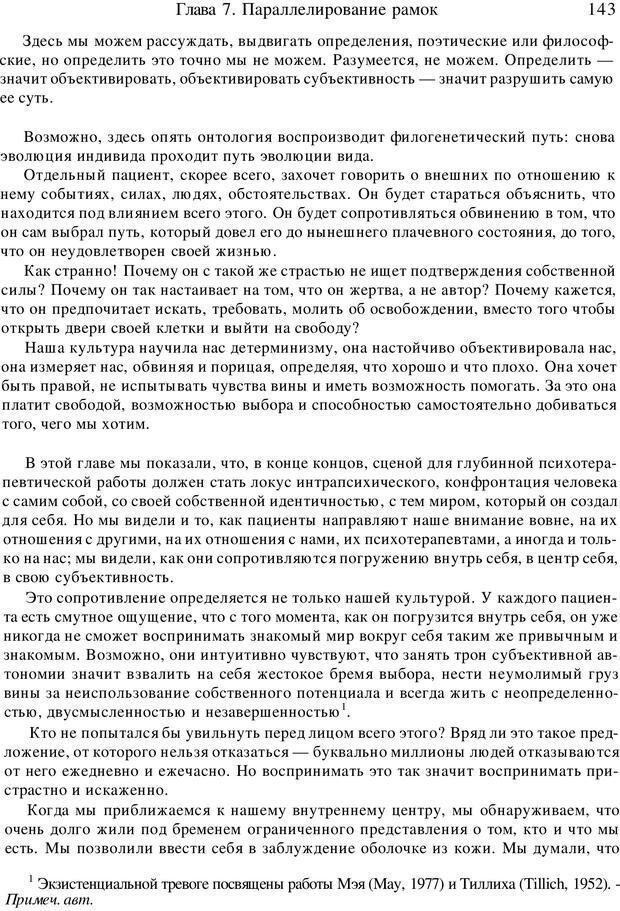 PDF. Искусство психотерапевта. Бьюдженталь Д. Страница 140. Читать онлайн