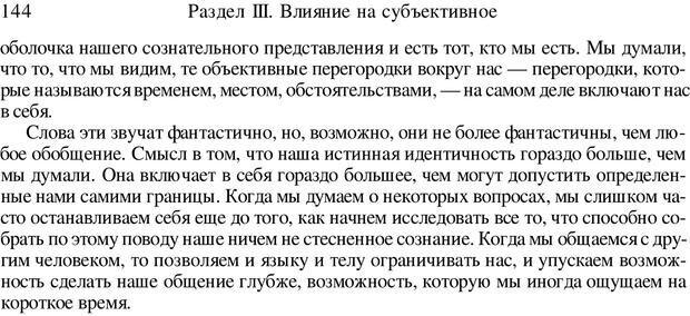 PDF. Искусство психотерапевта. Бьюдженталь Д. Страница 141. Читать онлайн