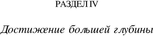 PDF. Искусство психотерапевта. Бьюдженталь Д. Страница 142. Читать онлайн