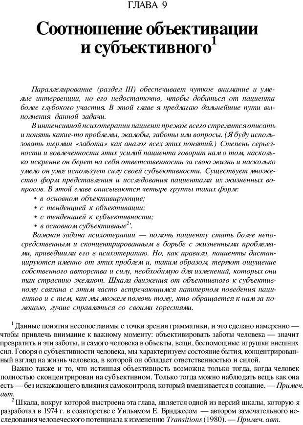 PDF. Искусство психотерапевта. Бьюдженталь Д. Страница 143. Читать онлайн