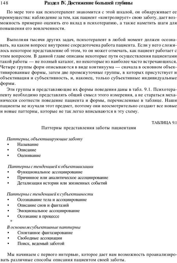 PDF. Искусство психотерапевта. Бьюдженталь Д. Страница 144. Читать онлайн