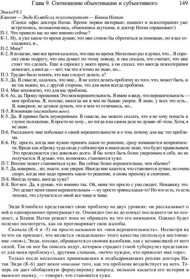 PDF. Искусство психотерапевта. Бьюдженталь Д. Страница 145. Читать онлайн