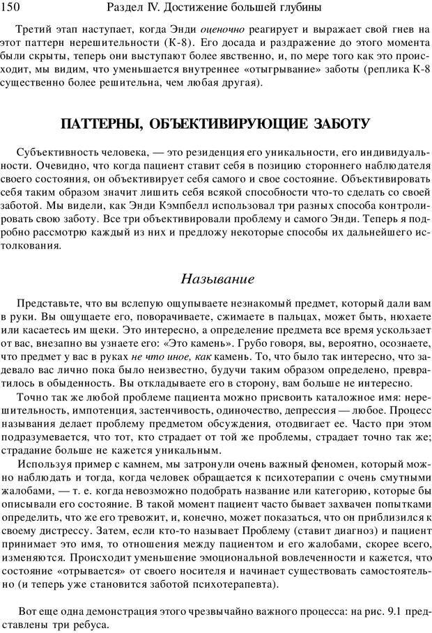 PDF. Искусство психотерапевта. Бьюдженталь Д. Страница 146. Читать онлайн