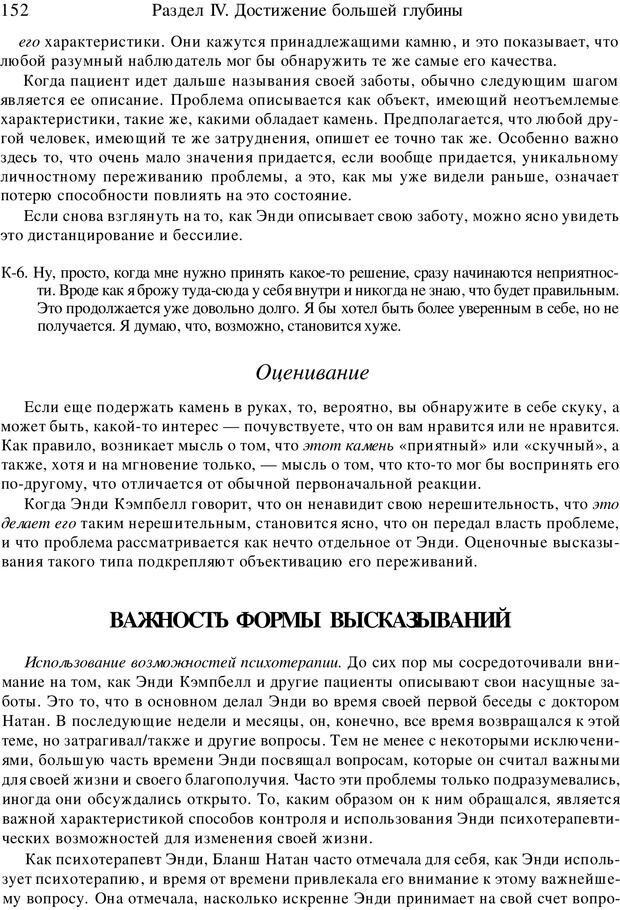 PDF. Искусство психотерапевта. Бьюдженталь Д. Страница 148. Читать онлайн
