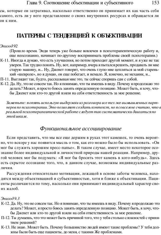 PDF. Искусство психотерапевта. Бьюдженталь Д. Страница 149. Читать онлайн