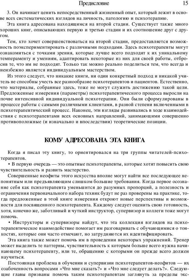 PDF. Искусство психотерапевта. Бьюдженталь Д. Страница 15. Читать онлайн