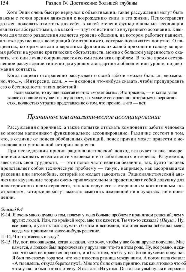 PDF. Искусство психотерапевта. Бьюдженталь Д. Страница 150. Читать онлайн