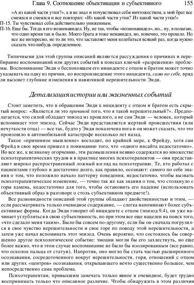 PDF. Искусство психотерапевта. Бьюдженталь Д. Страница 151. Читать онлайн