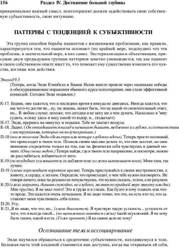 PDF. Искусство психотерапевта. Бьюдженталь Д. Страница 152. Читать онлайн