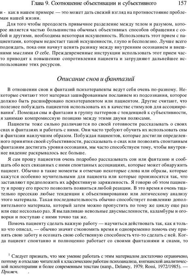 PDF. Искусство психотерапевта. Бьюдженталь Д. Страница 153. Читать онлайн