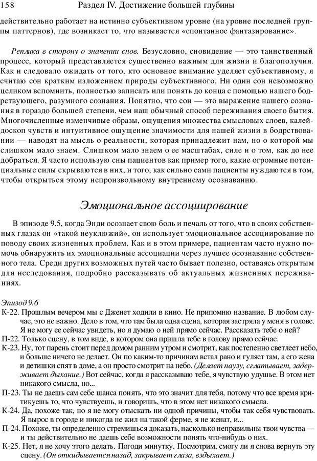 PDF. Искусство психотерапевта. Бьюдженталь Д. Страница 154. Читать онлайн