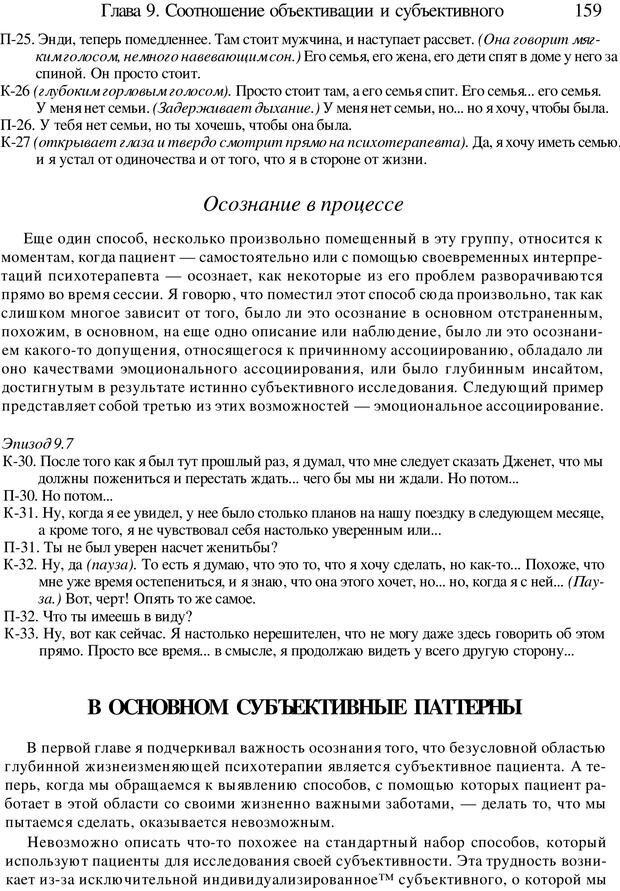 PDF. Искусство психотерапевта. Бьюдженталь Д. Страница 155. Читать онлайн