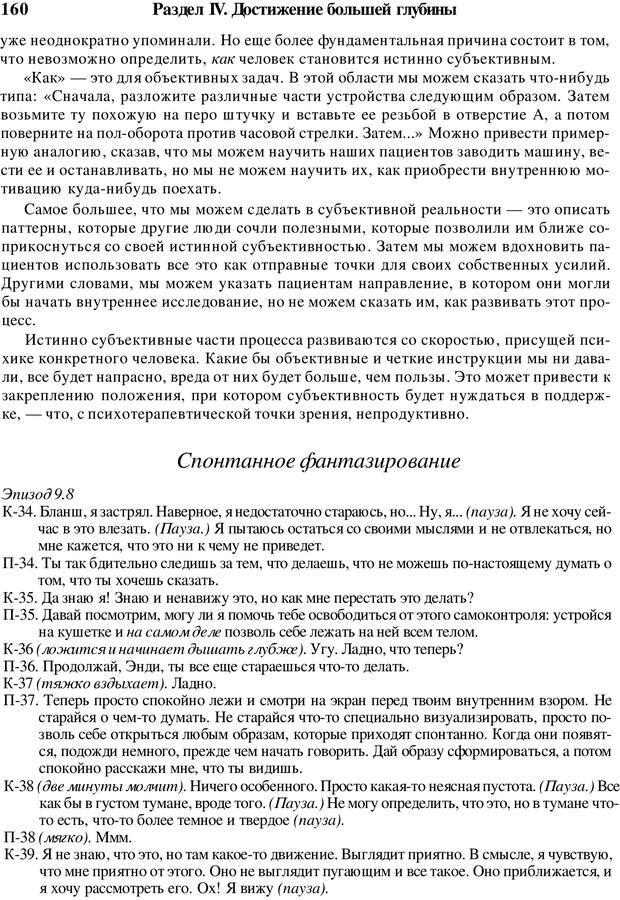 PDF. Искусство психотерапевта. Бьюдженталь Д. Страница 156. Читать онлайн