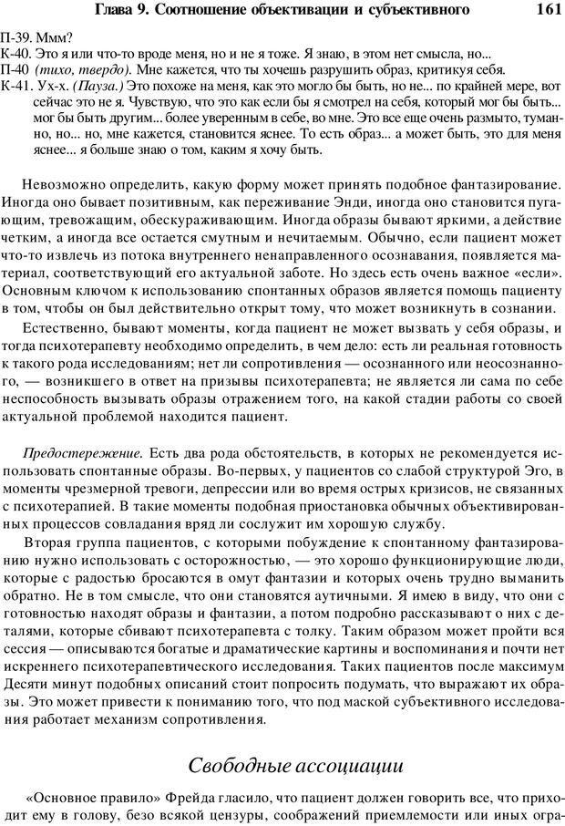 PDF. Искусство психотерапевта. Бьюдженталь Д. Страница 157. Читать онлайн