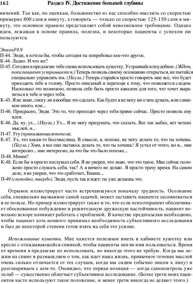 PDF. Искусство психотерапевта. Бьюдженталь Д. Страница 158. Читать онлайн