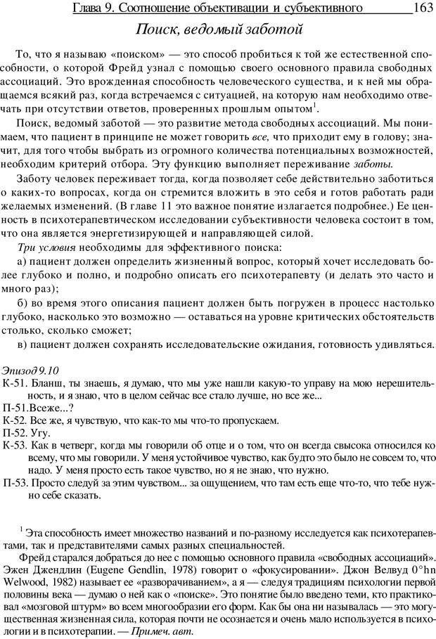 PDF. Искусство психотерапевта. Бьюдженталь Д. Страница 159. Читать онлайн