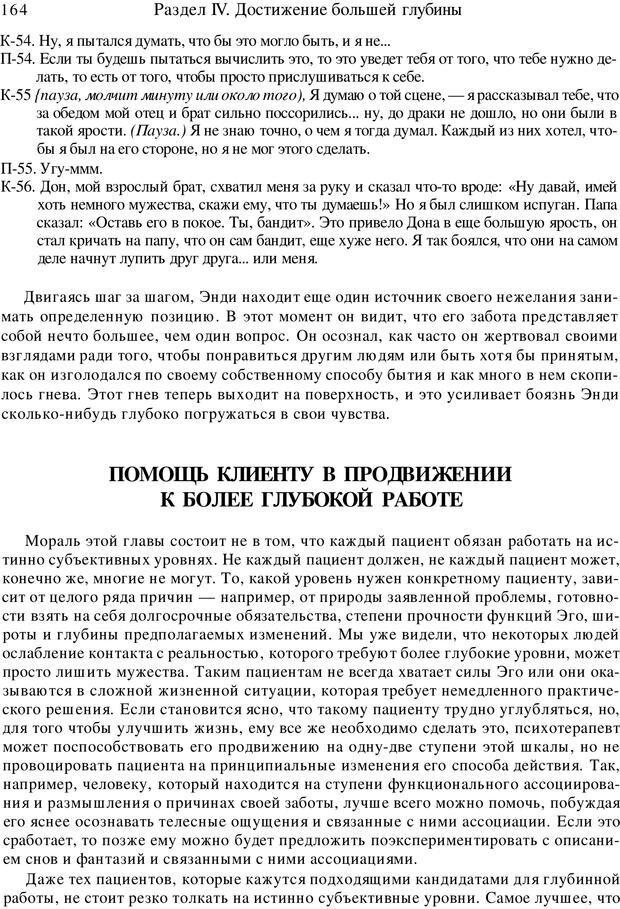 PDF. Искусство психотерапевта. Бьюдженталь Д. Страница 160. Читать онлайн
