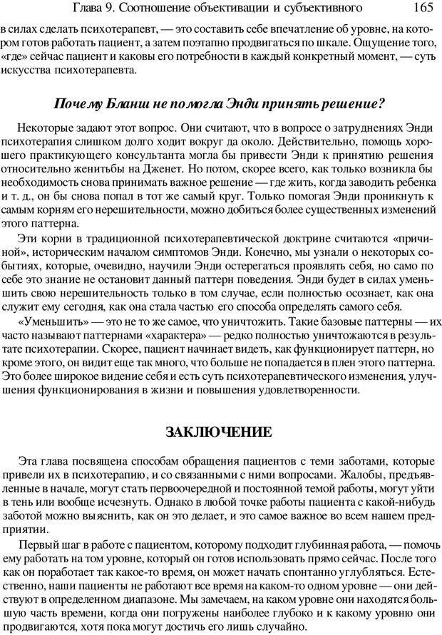 PDF. Искусство психотерапевта. Бьюдженталь Д. Страница 161. Читать онлайн