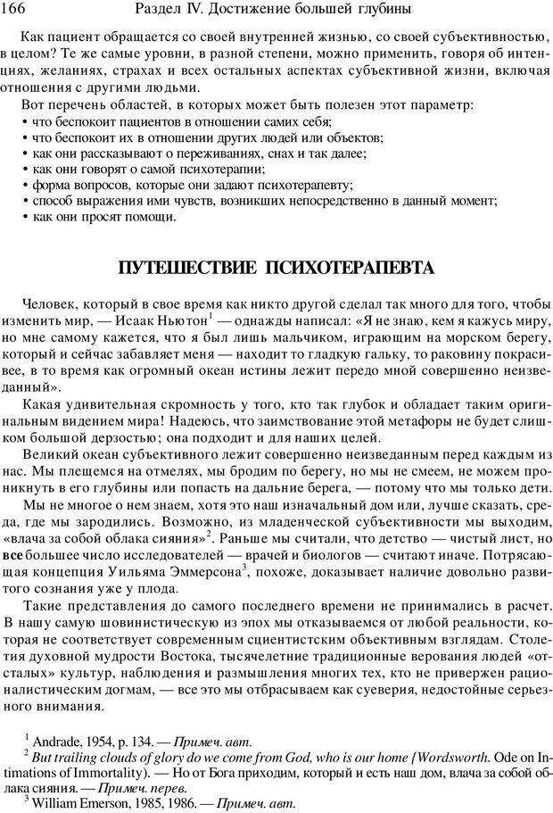 PDF. Искусство психотерапевта. Бьюдженталь Д. Страница 162. Читать онлайн